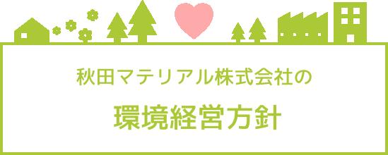 秋田マテリアルの環境方針