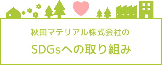 秋田マテリアルのSGDsへの取り組み