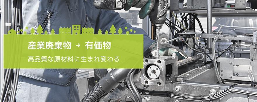 産業廃棄物から有価物へ高品質な材料に生まれ変わる