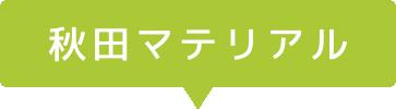 秋田マテリアル