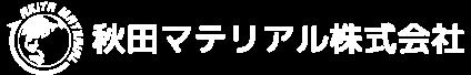 秋田マテリアル株式会社